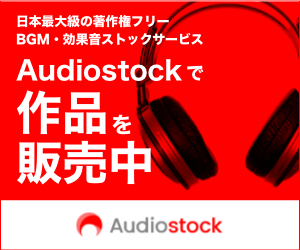 オーディオストックでBGM・効果音を販売中!