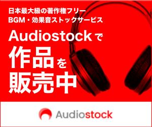 Audiostockにてボイス素材(青年声)・SEが大幅に公開されました。