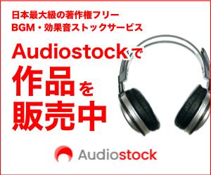 オーディオストックで音源販売中!