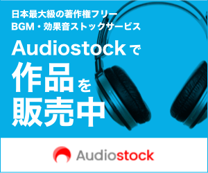 AudiostockでBGM・効果音を販売中!